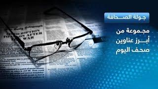 24-07-2017 | لسانك مؤشر على الإصابة بـ #سرطان_الدم .. وعناوين أخرى متنوعة في جولة الصحافة
