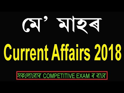 Expected Current Affairs(CA) MAY 2018 || English/Assamese For All Competitive Exams