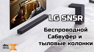 Саундбар LG SN5R  4.1  DTS Virtual X