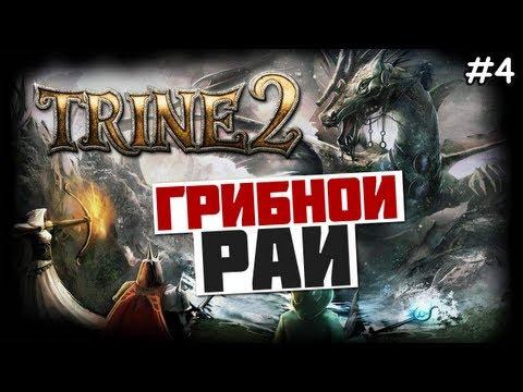 видео trine игры 2