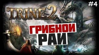 Trine 2 Прохождение игры - ГРИБНОЙ РАЙ - #4
