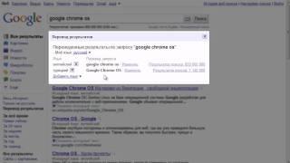 Поиск с переводом в Google Search (8/9)