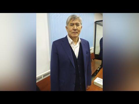 Атамбаев обвиняется в