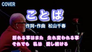 ことば cover(ショートカット版) 作詞・作曲:松山千春 音源:あすか大地