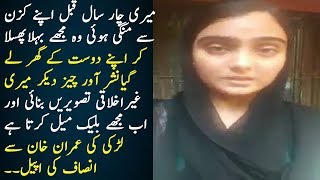 Girl Looking For Justice Prime Minister Imran Khan And Chief Justice || Pti Imran Khan