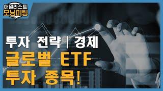 NH투자증권 모닝미팅, 글로벌 ETF 투자 종목, 산업…