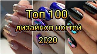 ТОП 100 ИДЕЙ КРАСИВОГО МАНИКЮРА Дизайн ногтей Необычный Маникюр 2020 Лёгкий дизайн ногтей 2020