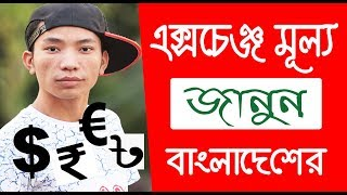 Today USD dollar,Euro,Pound,INR,BDT currency exchange rate in Bangladesh Bank