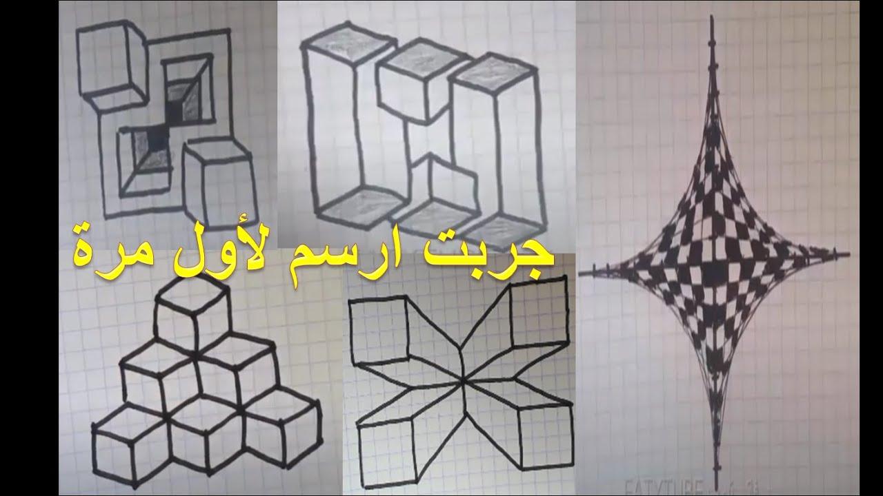طريقة رسم اشكال هندسية ثلاثية الابعاد ثري دي 3d Tarikat Rasm Tolati Ab3ad الرسم للمبتدئين Youtube