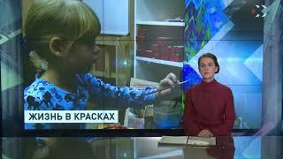 Выпуск новостей от 1 ноября (19:00)