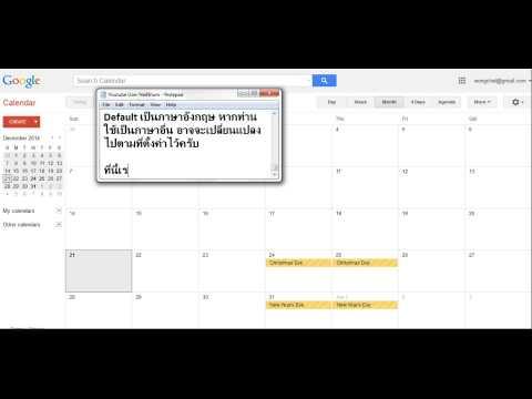 วิธีนำวันหยุดวันสำคัญต่างๆ มาใส่ใน Google Calendar