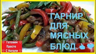 Овощное рагу с грибами.  Отличный Гарнир для мясных блюд.