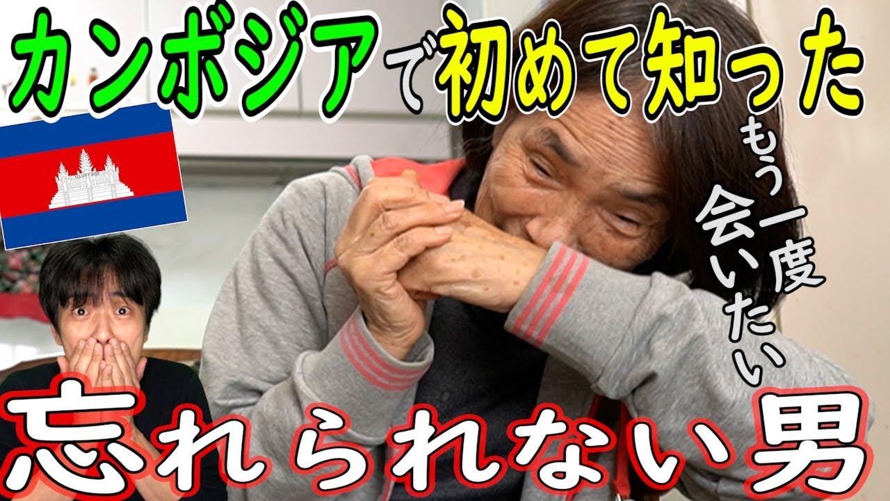 70代母親の恋物語⁉カンボジアで忘れられない男、一ノ瀬泰造さんへの想いで涙が溢れる‥。70代YouTuberウーバーイーツの企画が思わね方向に!