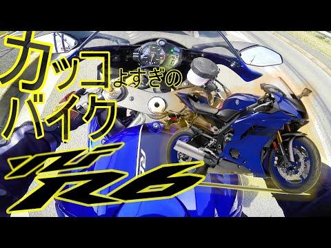 【バイク動画】カッコよすぎのバイクYZF-R6が意外過ぎた