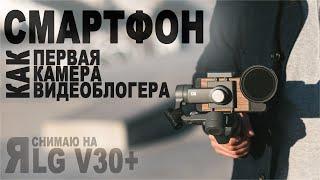 Какую Камеру Выбрать для Видеоблога на YouTube? Смартфон? Какую Камеру Выбрать для Смартфона