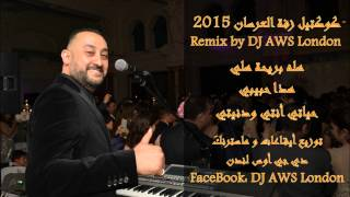 DJ AWS London هله بريحة هلي كوكتيل أغاني الأعراس 2015