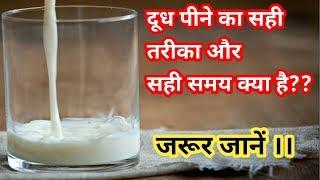 दूध पीने का सही समय और नियम    Right Way Of Drinking Milk    Sonam's Lifestyle   
