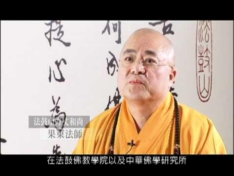 2011法鼓山方丈和尚果東法師新春祝福