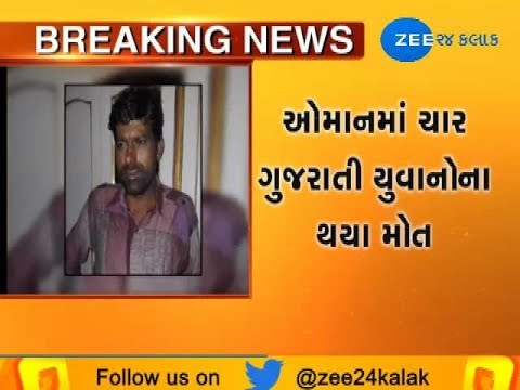 Oman : 4 Gujarati people died due to suffocation of Gas at Salaya : ZEE 24 KALAK