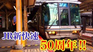 【新快速50周年!!】JR京都線223系2000番台A新快速 姫路行き 京都5番のりば発車