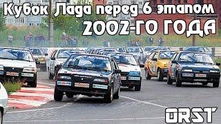 Кубок Лада перед 6 этапом ЧР по АКГ (4 этапом КР) 2002-го года.