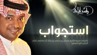 راشد الماجد - استجواب (النسخة الأصلية) | 2015 MP3