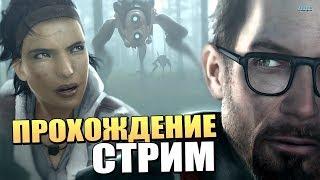 Half-Life 2 (прохождение) новая игра, халф-лайф 2.
