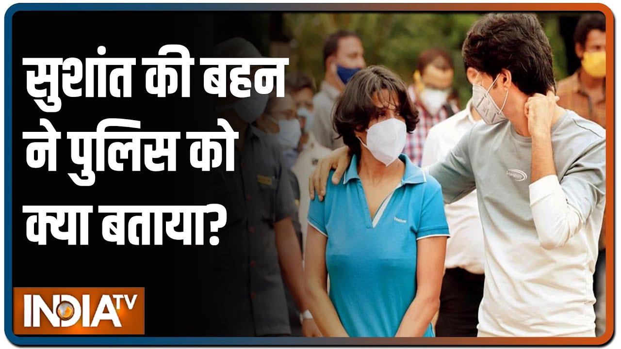 रिया चक्रवर्ती पर सुशांत की बहन का चौंकाने वाला खुलासा   Khabar Se Aage   IndiaTV
