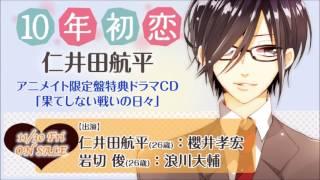 2012年11月30日(金)発売予定「10年初恋 仁井田航平 アニメイト限定版」...