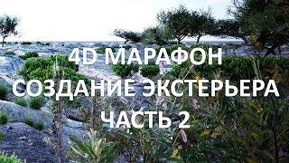 3Ds MAX. День 2. Озеленение и работа с ландшафтом. CORONA RENDER