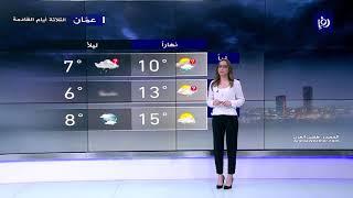 النشرة الجوية الأردنية من رؤيا 24-2-2020 | Jordan Weather
