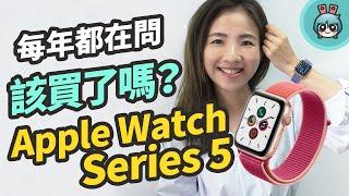 Apple Watch Series 5 跟 Series 4 差在哪?該升級嗎?新功能體驗與 S3. S4. S5 各代比較