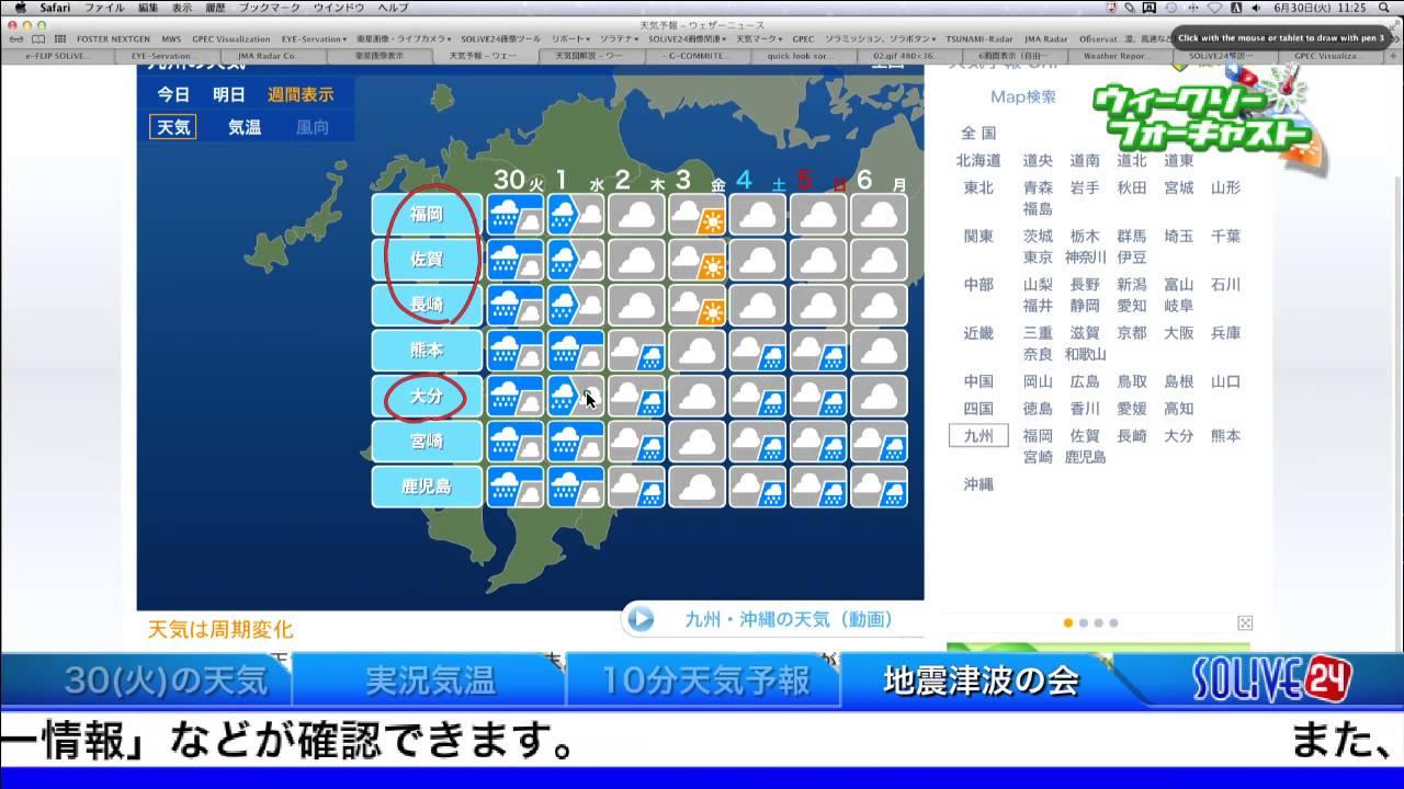 香川 明日 の 天気