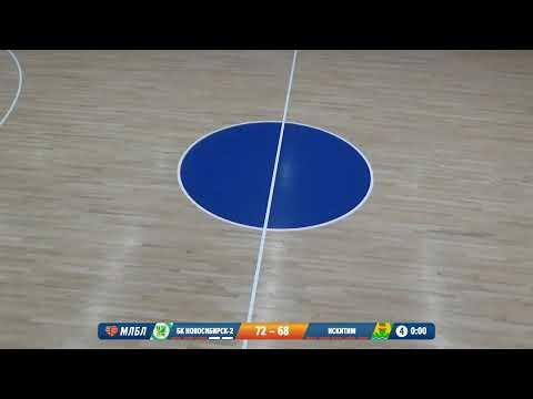 НБА 21.03.2020 1/2 I группа 5-8 м БК НОВОСИБИРСК-2 - ИСКИТИМ