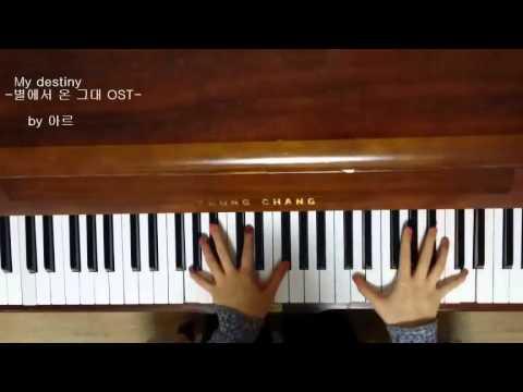 """My Destiny-린""별에서 온 그대 BGM (My Love From The Star) 피아노(Piano)"