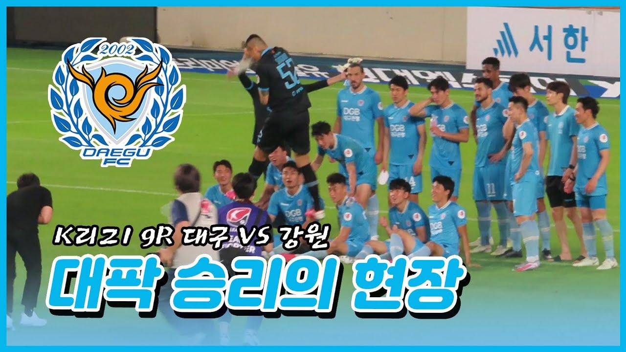 [K리그 9R 대구 vs 강원] 대구FC 경기력 실화? K리그 4위! 대팍무패의 현장