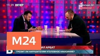 """"""" Вечер"""":""""Блогер Остановил Арбат""""- Москва 24"""