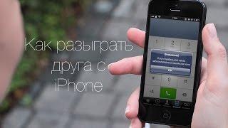 Как разыграть друга с iPhone