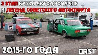Обзор 3-го этапа Легенд Советского Автоспорта