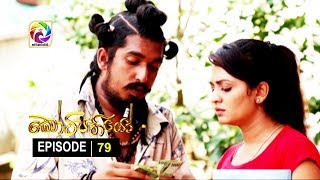 Kotipathiyo Episode 79 කෝටිපතියෝ  | සතියේ දිනවල රාත්රී  9.00 ට . . . Thumbnail