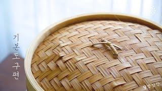 [sub][떡 만들기 기본도구편] | ・ิ∇ ・ิ|ノ …