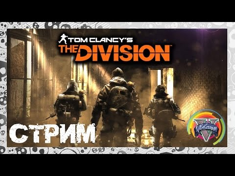 А`ПОРНО - СТРИМ | Tom Clancy's The Division