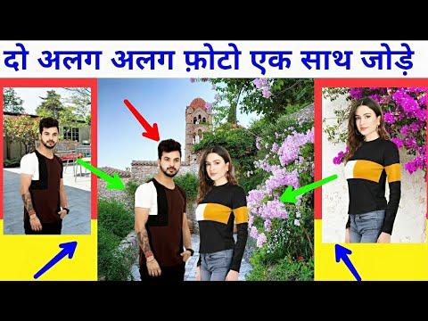 Do Alag Alag Photo Ko Ik Saath Kaise Jode Photo Jodne Wala App Photo Banane Wala Apps Youtube
