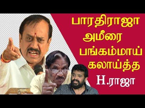 h raja Speech on Bharathiraja  tamil news live, tamil live news, tamil news redpix