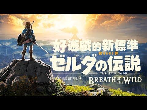 【賺錢攻略】林克買樓做業主 #20 薩爾達傳說: 荒野之息 The Legend of Zelda Breat...   Doovi