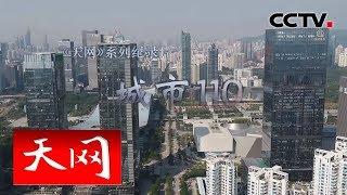 《天网》 城市110(五)·深圳 20200410 | CCTV社会与法