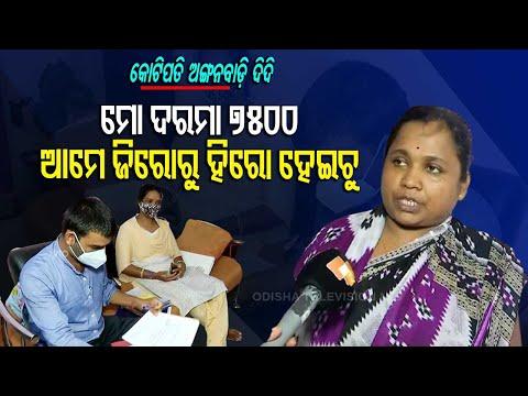 Odisha | 'Crorepati' Anganwadi Worker In Vigilance Net