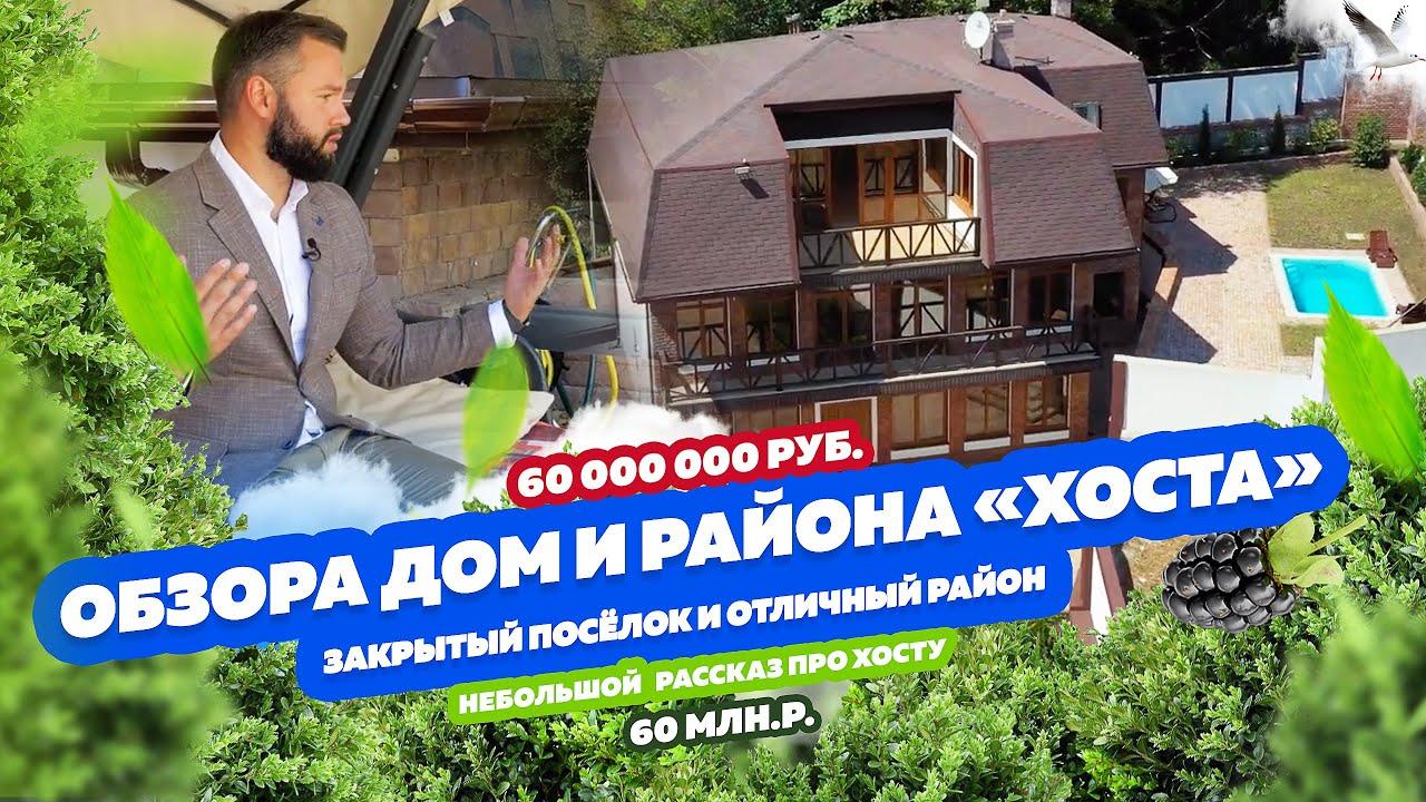 Обзор большого дома в Сочи и короткий рассказ о районе «Хоста»