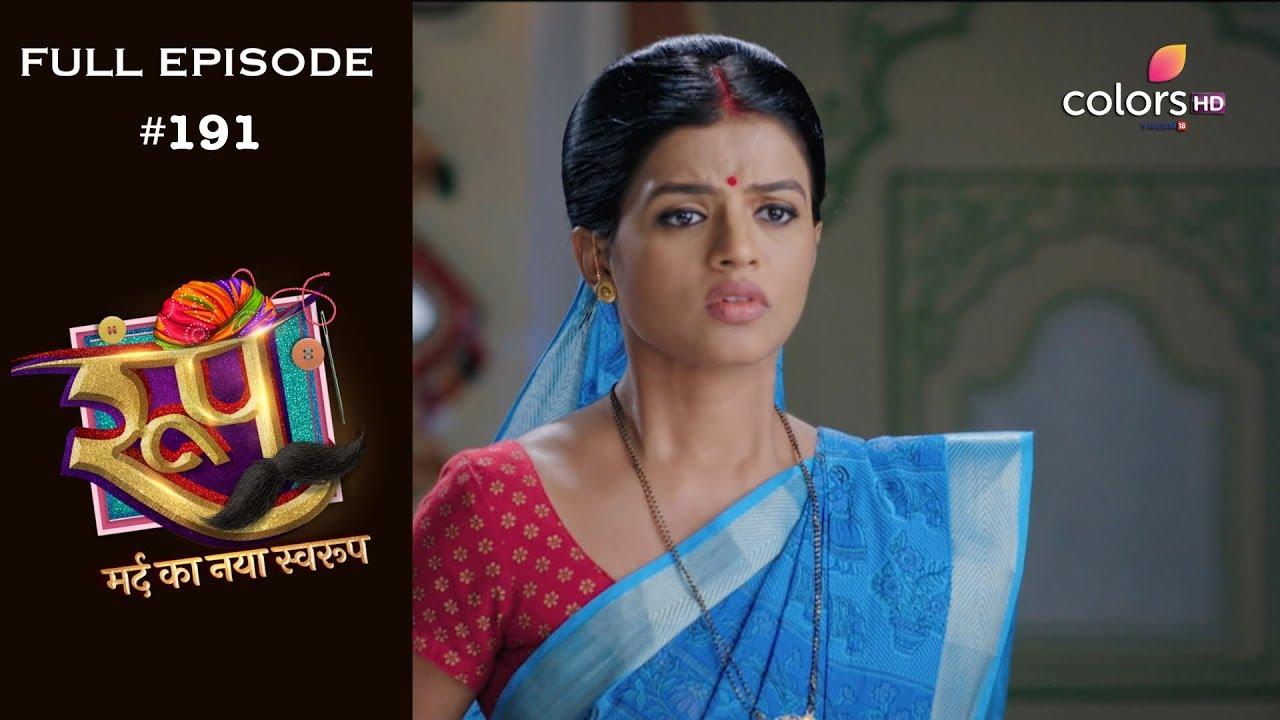 Download Roop : Mard Ka Naya Swaroop - 18th February 2019 - रूप : मर्द का नया स्वरुप  - Full Episode