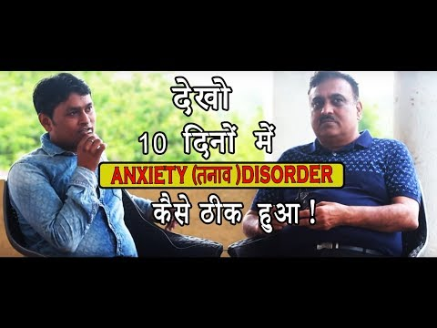 Anxiety attack Cured in 10 days By Kailash Mantry  life coach